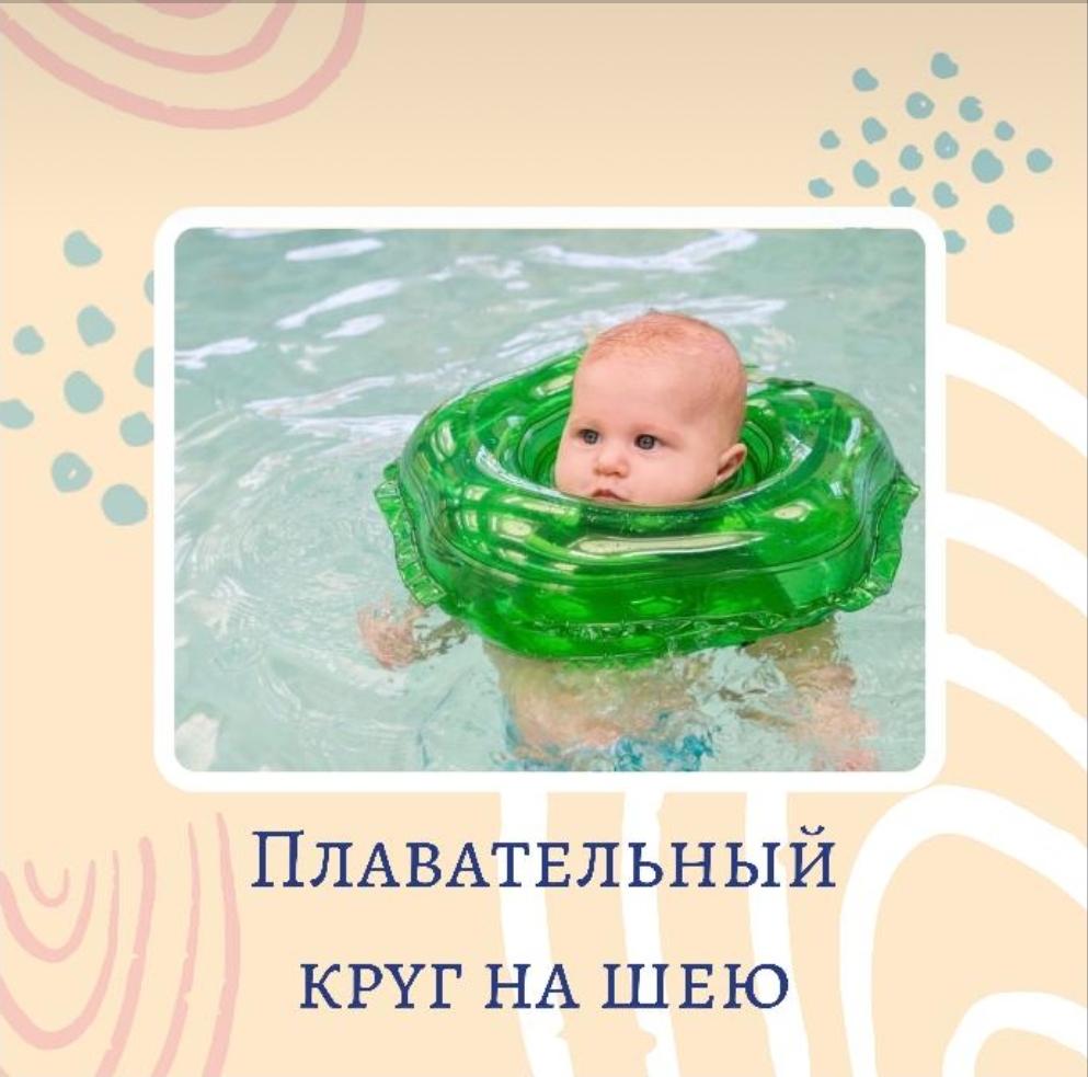 Плавательный круг на шею