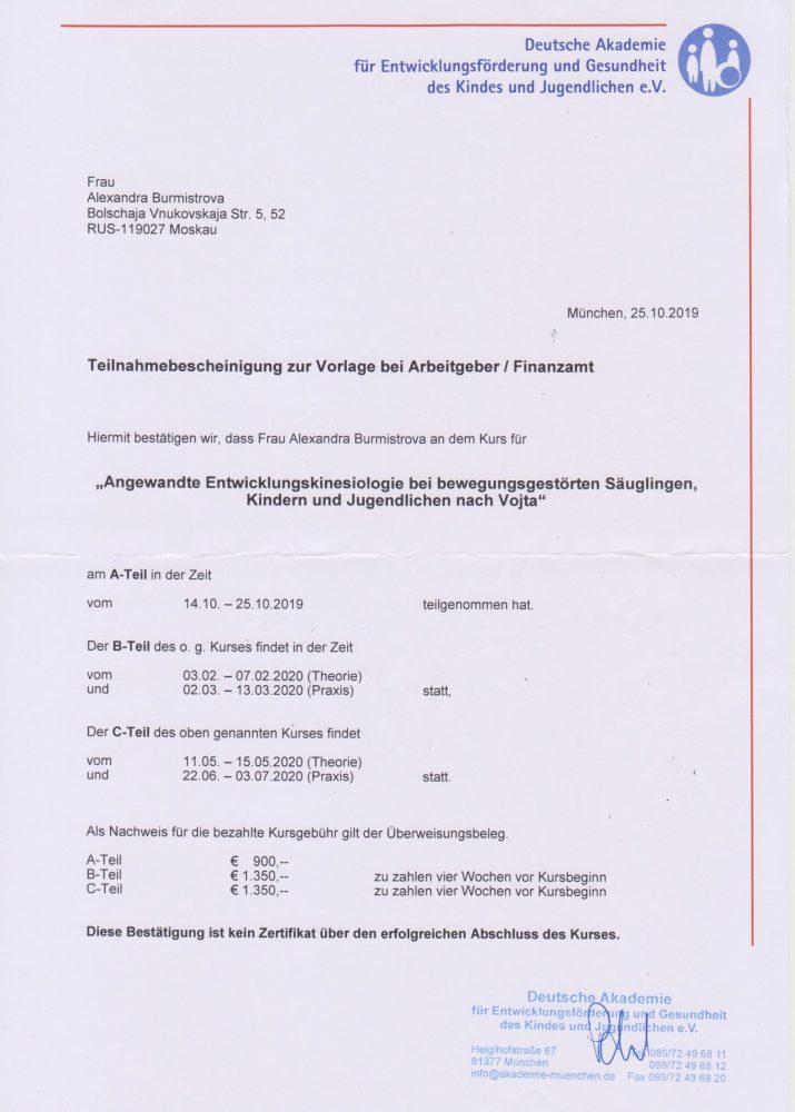 Бурмистрова сертификат 3