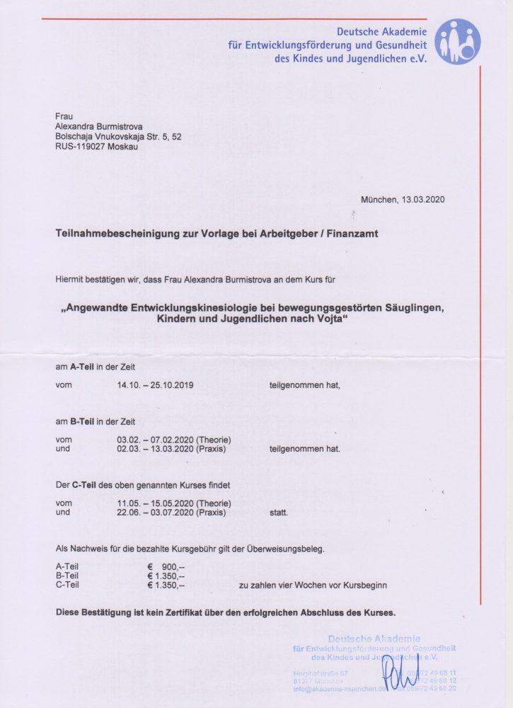 Бурмистрова сертификат 4