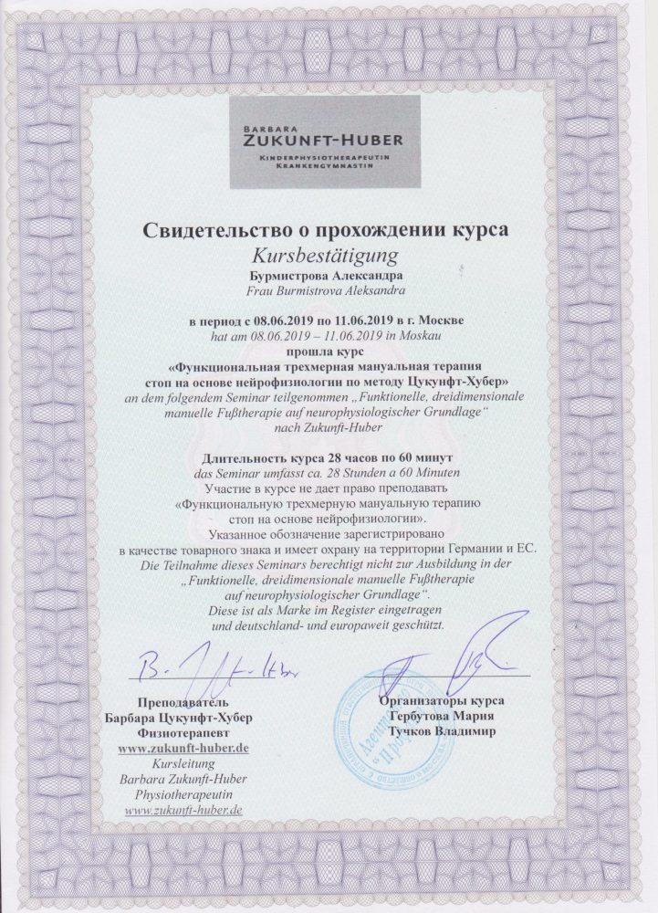 Бурмистрова сертификат 5
