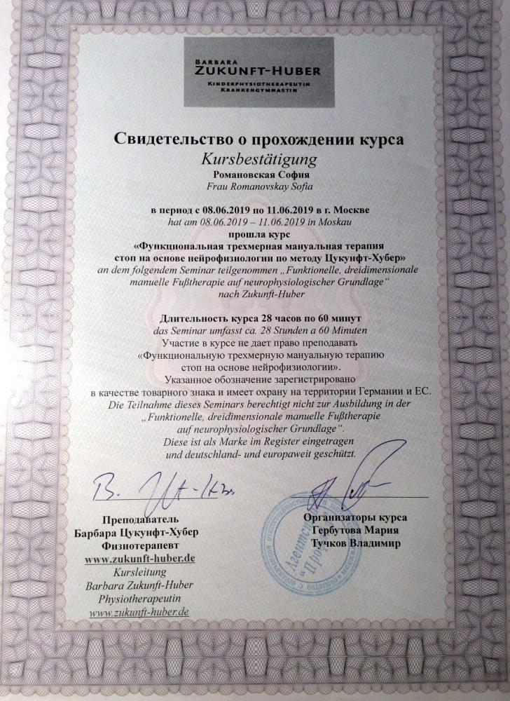Романовская сертификат 1