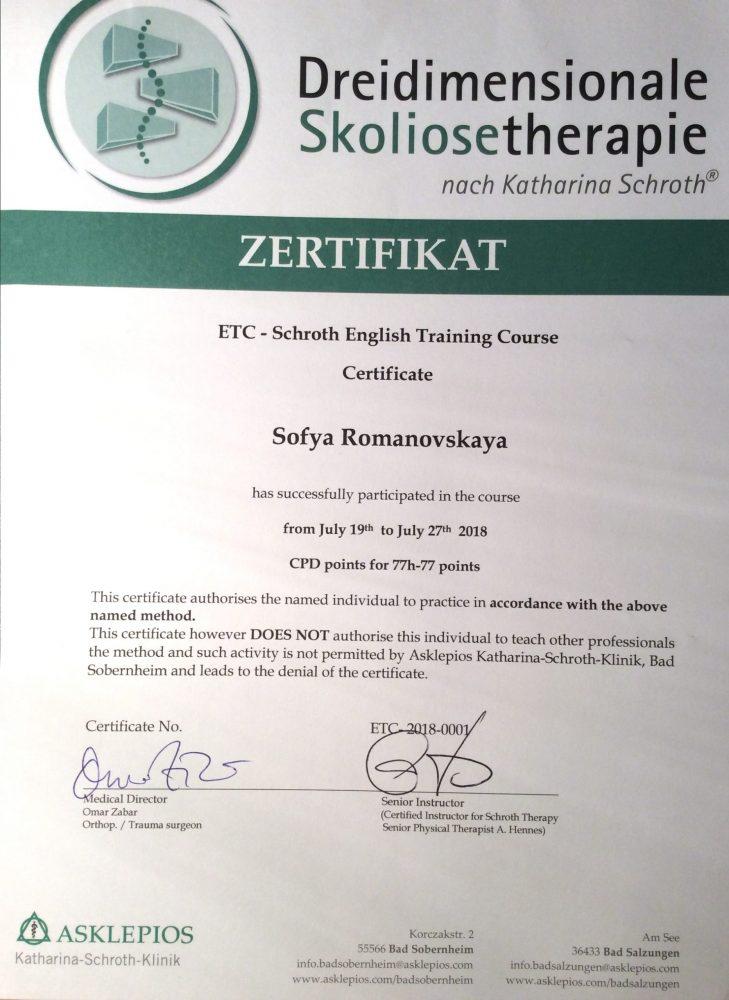 Романовская сертификат 2
